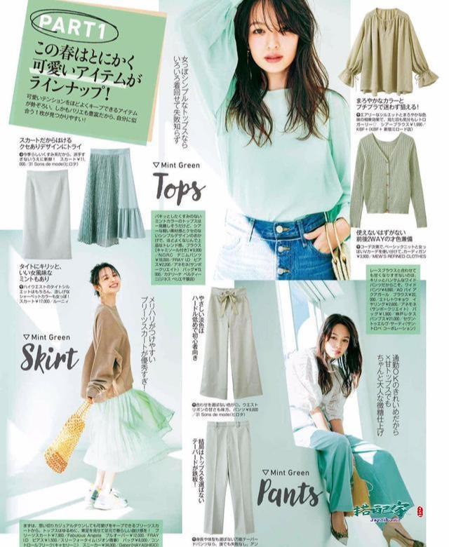 绿色裙子裤子怎么穿搭好看?
