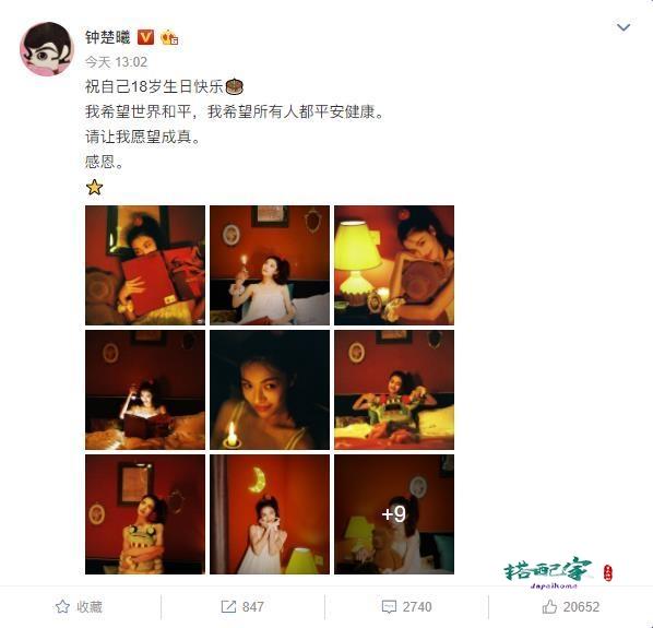 钟楚曦庆27岁生日,模仿郑爽扎歪式公主头,和玩偶嘟嘴好不开心