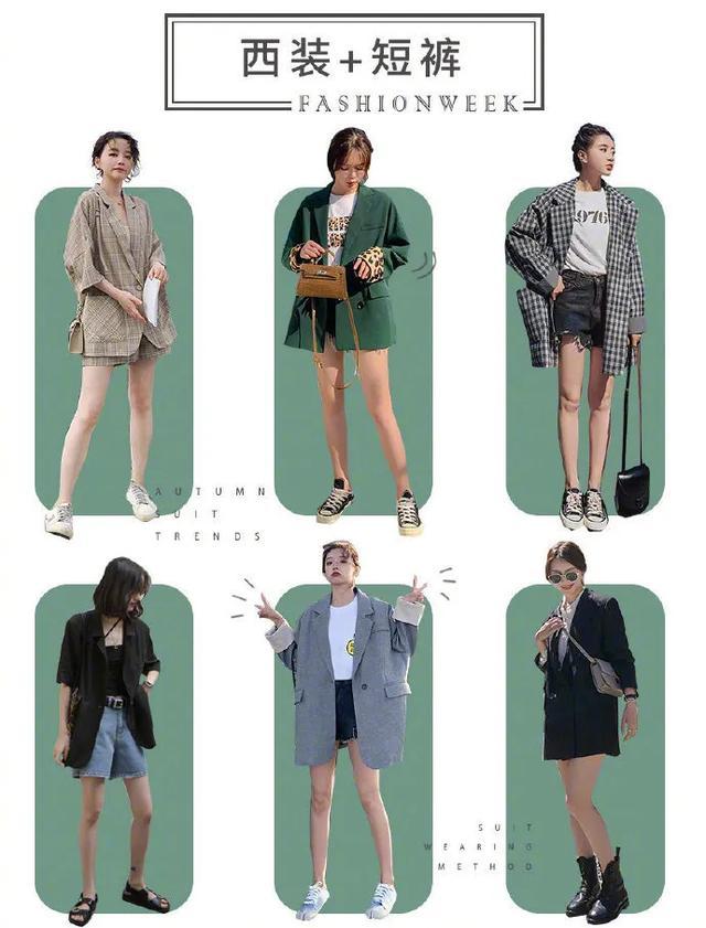 西装外套怎么穿搭好看?